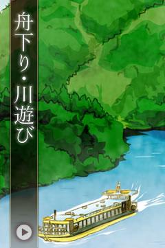 舟下り・川遊び