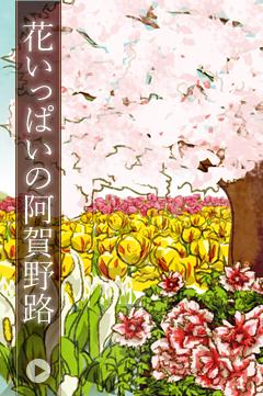 花いっぱいの阿賀野路