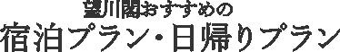 望川閣おすすめの 宿泊プラン・日帰りプラン