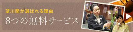 望川閣が選ばれる理由 8つの無料サービス