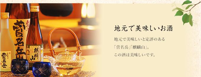 地元で美味しいお酒 地元で美味しいと定評のある「菅名岳」「帛乙女」「麒麟山」。この酒は美味しいです。