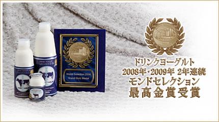 ドリンクヨーグルト2008年・2009年 2年連続 モンドセレクション 最高金賞受賞