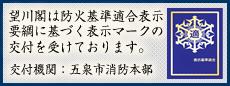 望川閣は防火基準適合表示要綱に基づく表示マークの交付を受けております。 交付期間:五泉市消防本部