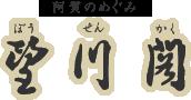 阿賀のめぐみ 望川閣