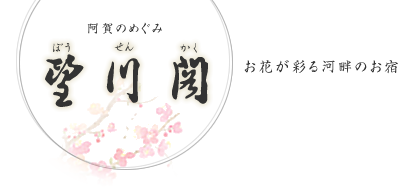 阿賀のめぐみ 望川閣 お花が彩る河畔のお宿