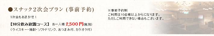 ●スナック2次会プラン(事前予約)ご予約は10名様以上からになります。(ただしご利用できない場合もございます)