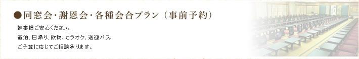 ●同窓会・謝恩会・各種会合プラン(事前予約)