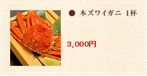 本ズワイガニ300~320g