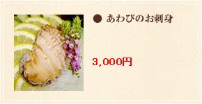 あわびのお刺身80~100g