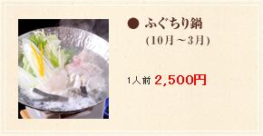 ふぐちり鍋