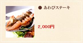 あわびステーキ