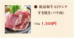 村上和牛すき焼(A5ランク) バラ肉