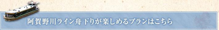 阿賀野川ライン舟下りが楽しめるプランはこちら