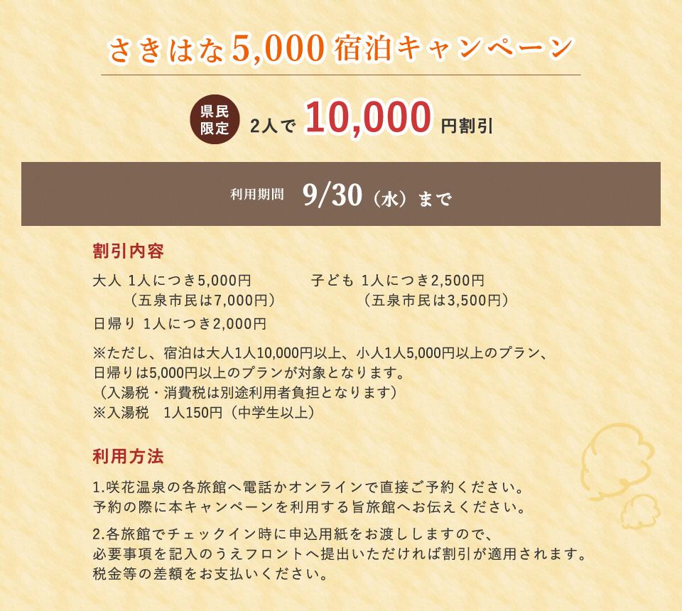 さきはな5,000宿泊キャンペーン 新潟県民限定2人で10,000円割引