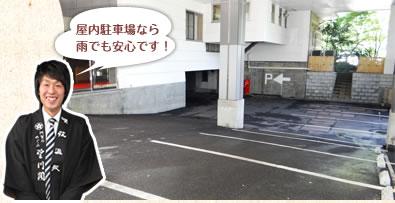 屋内駐車場なら雨でも安心です!