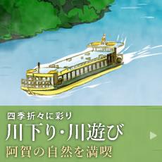 四季折々に彩り 舟下り・川遊び 阿賀の自然を満喫