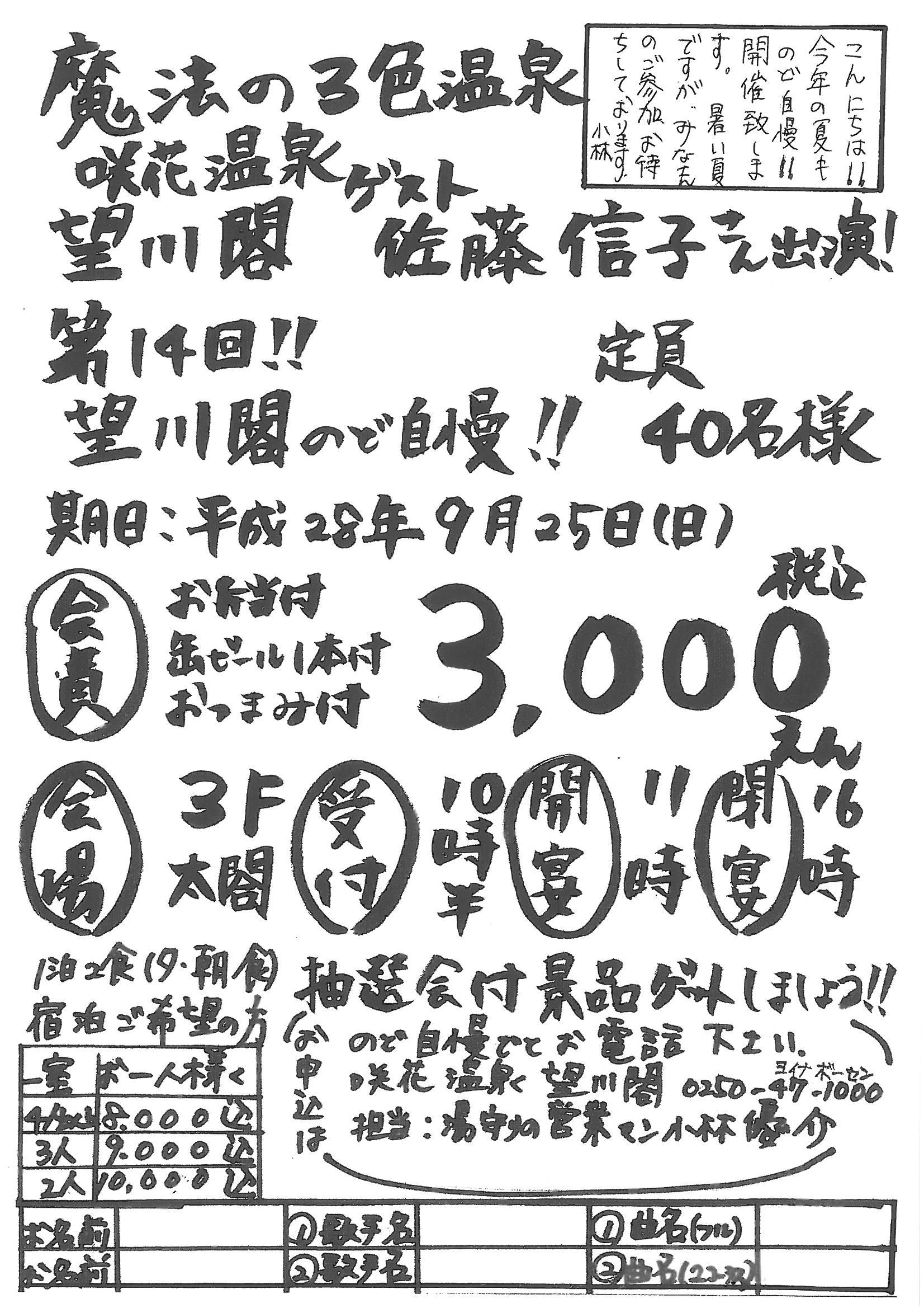 nodojiman_160925
