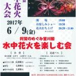阿賀のめぐみ望川閣 水中花火を楽しむ会