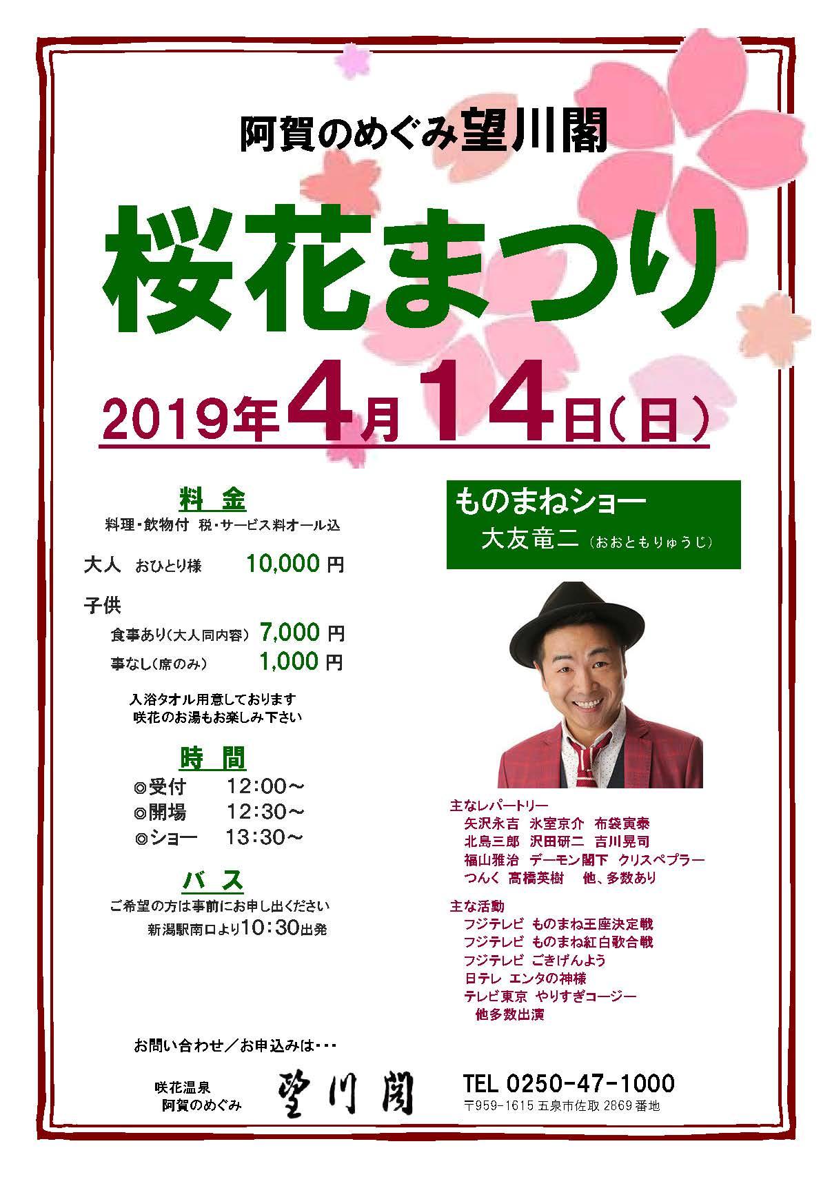春イベント