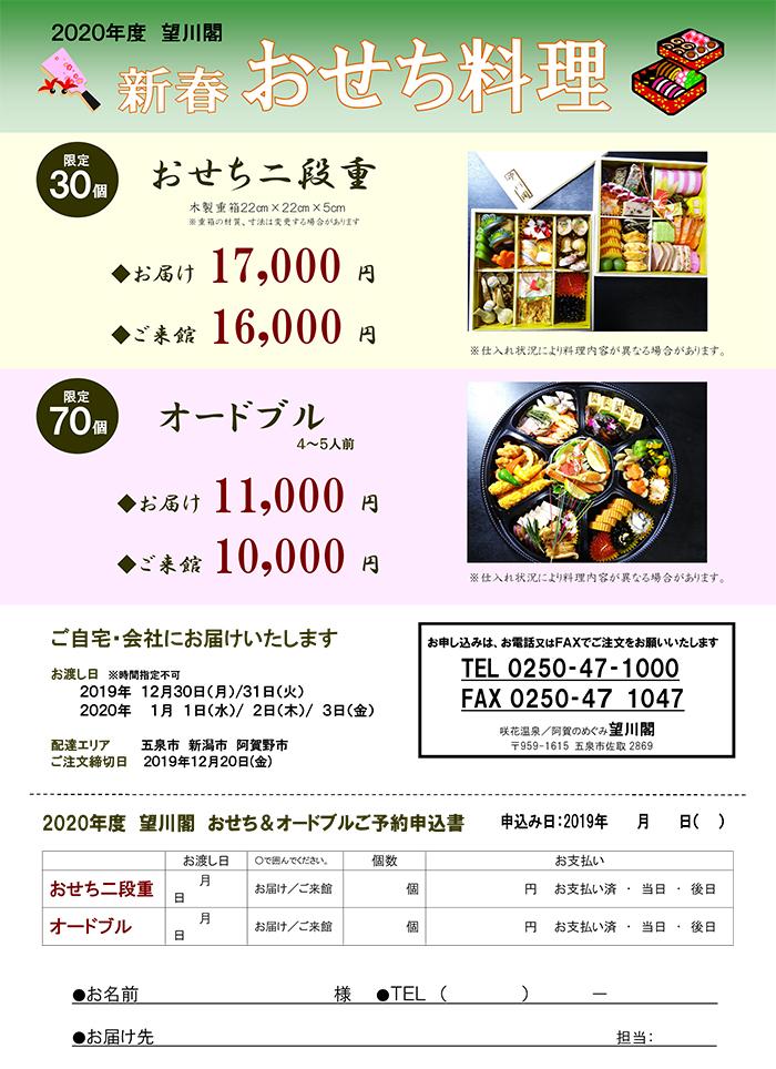 2020年度 望川閣 新春おせち料理